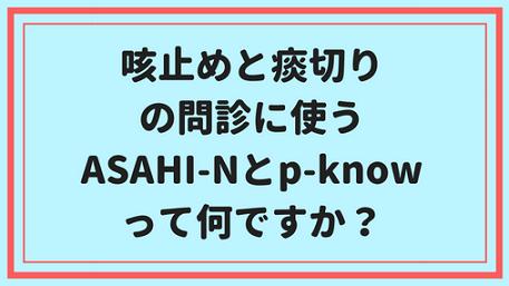 咳止めと痰切りの問診に使うASAHI-Nとp-know