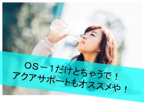経口補水液は OS-1 よりも アクアサポート がオススメ!
