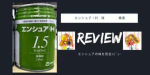 【エンシュアとエンシュアHの味を全部比較】新味・エンシュアHの抹茶味もレビュー!