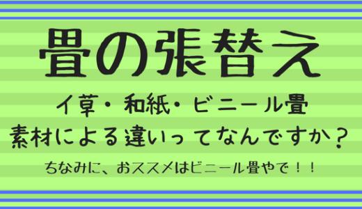 ビニール畳がオススメ!畳の張替え、えらべる素材はイ草・和紙・ビニール