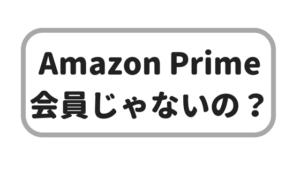 Amazon prime会員になるとオトクなポイント5つ紹介します!