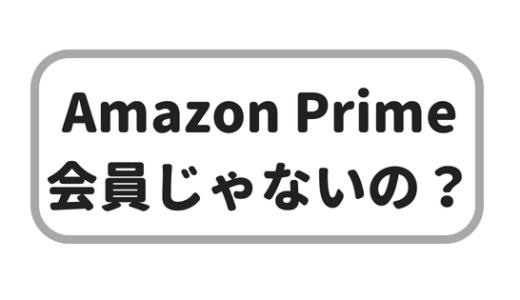 Amazonプライム会員じゃないって5つの点で人生損してるかもよ?