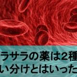 抗凝固薬と抗血小板薬の使い分け方とは?