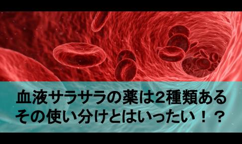 抗血小板薬と抗凝固薬の違いをまとめてみた