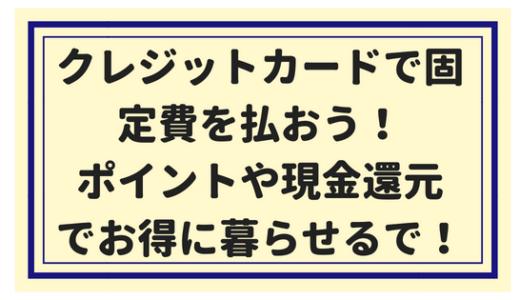 クレジットカードで家計の「固定費」を払えば年間30000円戻ってきます!