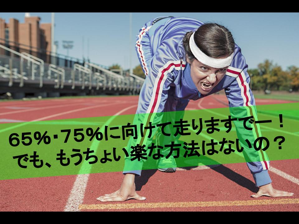 後発品置換率を65%・75%まで効率的に上げる3つの策を紹介や!