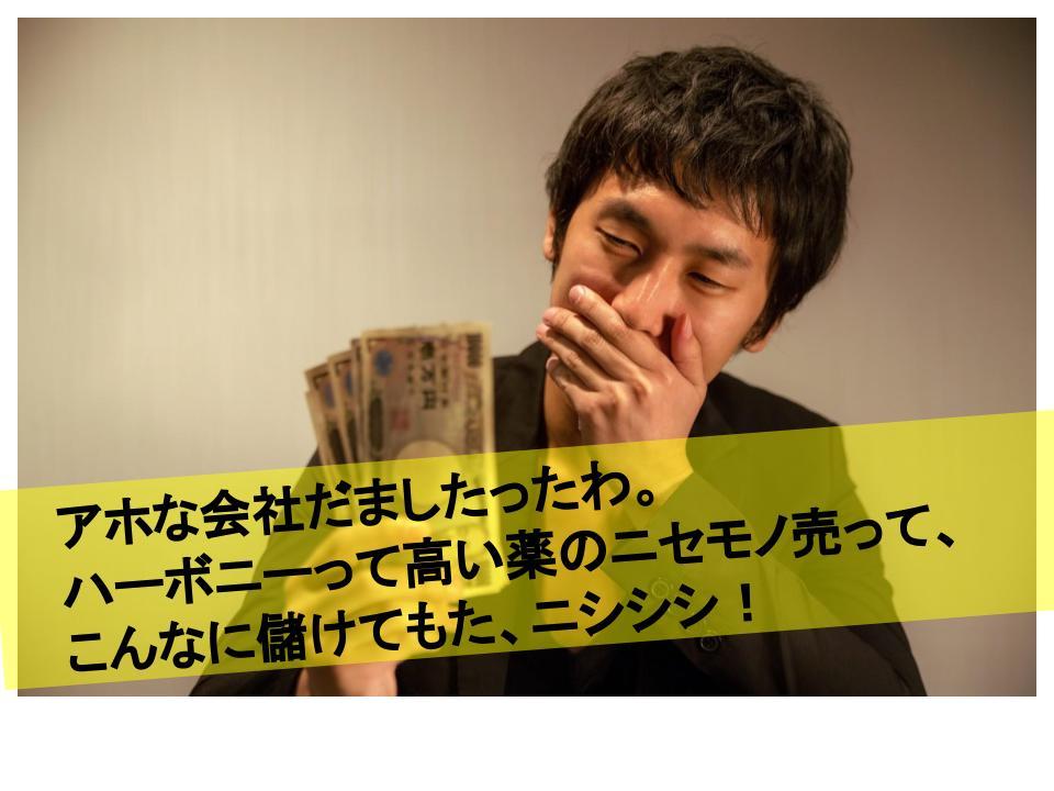 ハーボニー偽造品が出た件で奈良のチェーン薬局会社が判明
