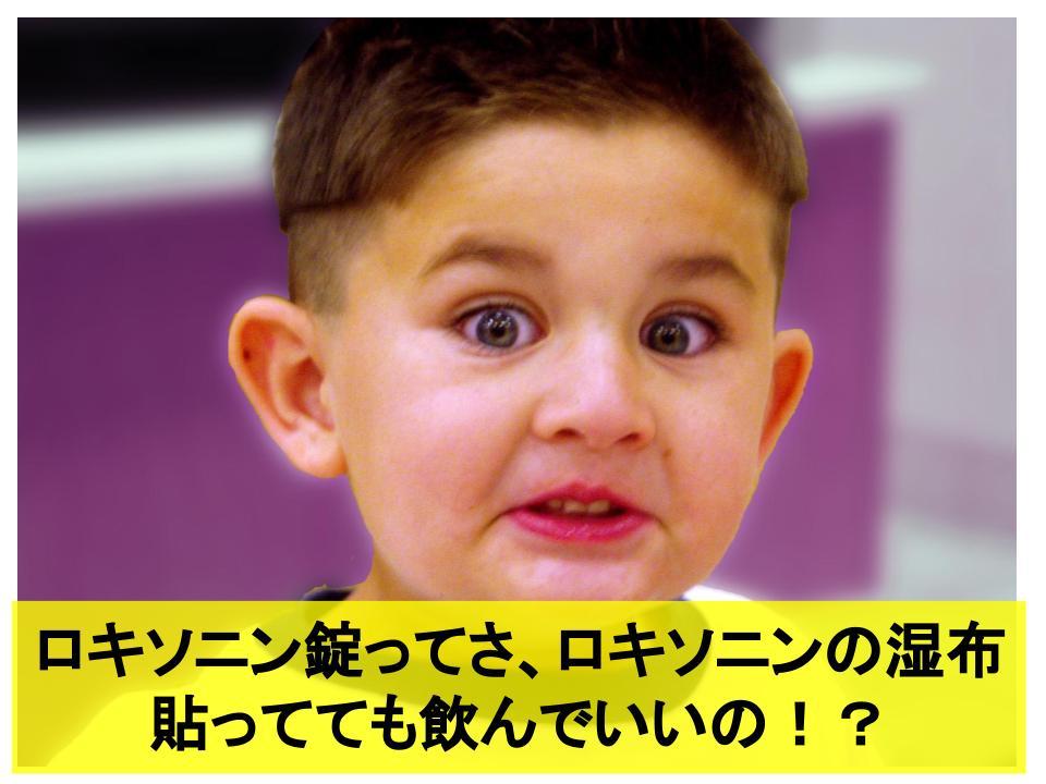 【超明快】「ロキソニンのシップ貼ってて、ロキソニン錠飲んで大丈夫?」に数字を用いて完璧に答えたる!!!