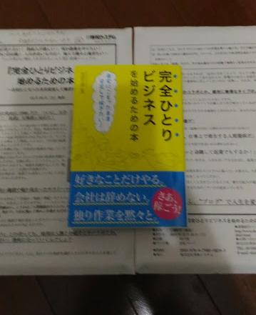 右田正彦 完全ひとりビジネスを始めるための本