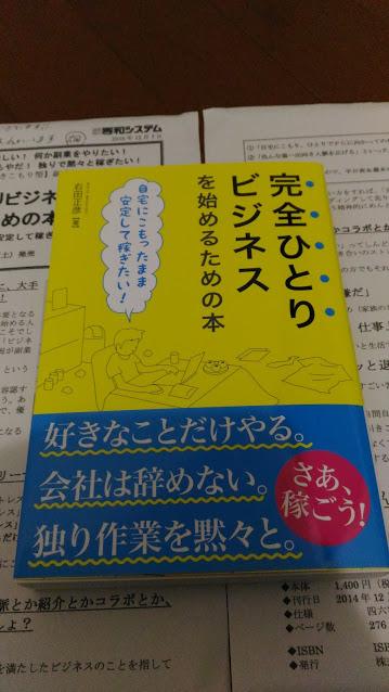 右田正彦 完全ひとりビジネスを始めるための本 その2
