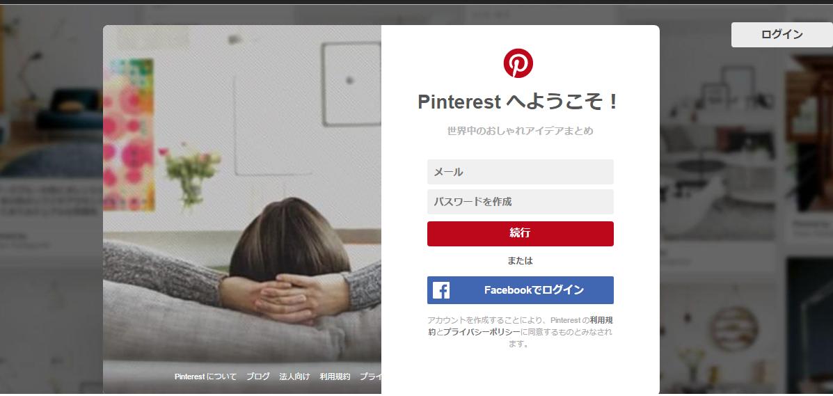 Pinterest にアクセスしたらまず表示される画面