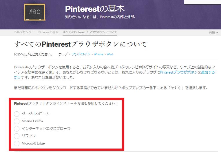 Pinterestプラウザボタンをインストールしよう