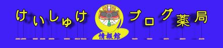 けいしゅけのブログ薬局情報館 タイトル画像