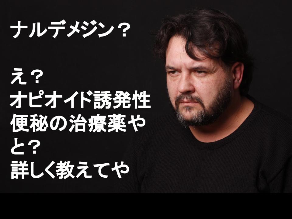 【ナルデメジン】というオピオイド誘発性便秘症(OIC)治療薬が出る!?
