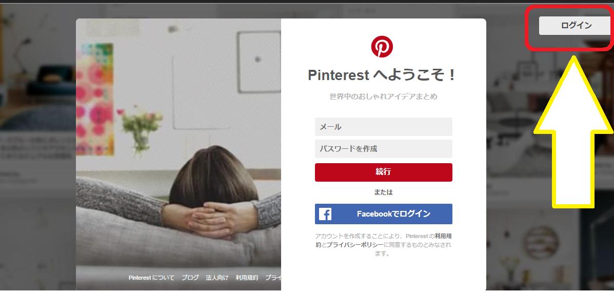 Pinterest メールアドレスから登録するで まずはココをクリック