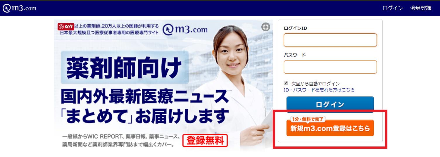 m3.comに登録しよう