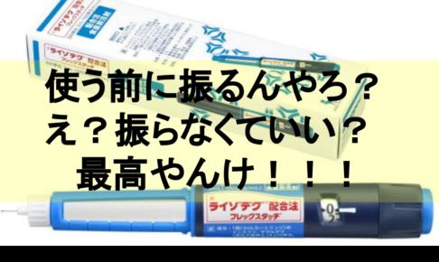 ライゾデグ配合注フレックスタッチは使用前に振って混ぜなくていいインスリン製剤やで!