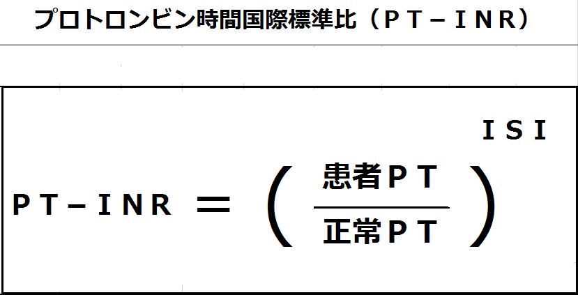 PT-INR の式