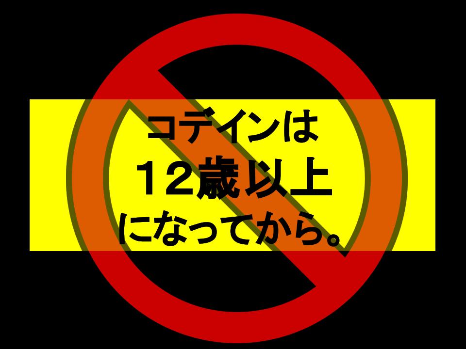 コデイン類が含まれる薬が2019年から12歳未満の小児に対して禁忌になるで!