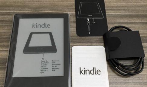 Kindle本体が安売りセールで価格崩壊!初期設定から使い勝手をレビュー