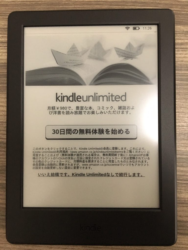 kindle Unlimitedの広告はひとまず飛ばそう