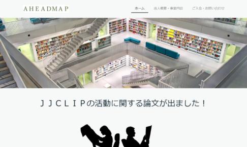 AHEADMAPのWebサイト