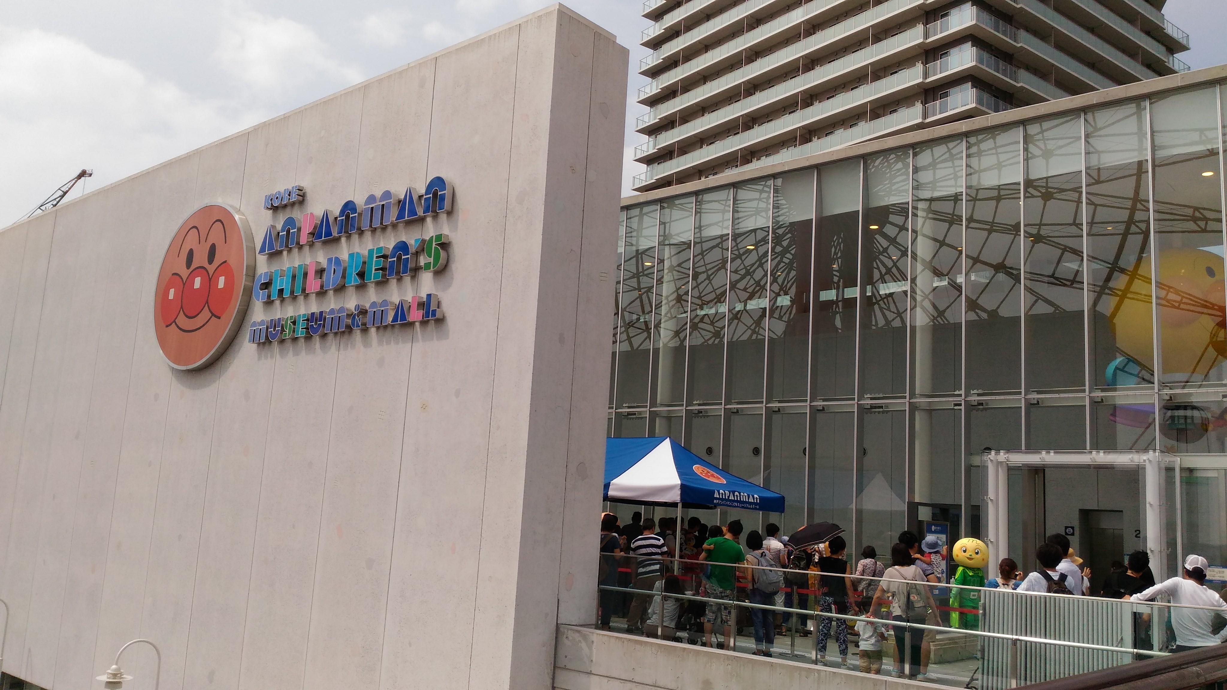 【神戸アンパンマンミュージアム攻略法を5つ紹介!】最寄りの駐車場に停め、限定グッズを買い、混雑のピークを避けて食事をしよう!