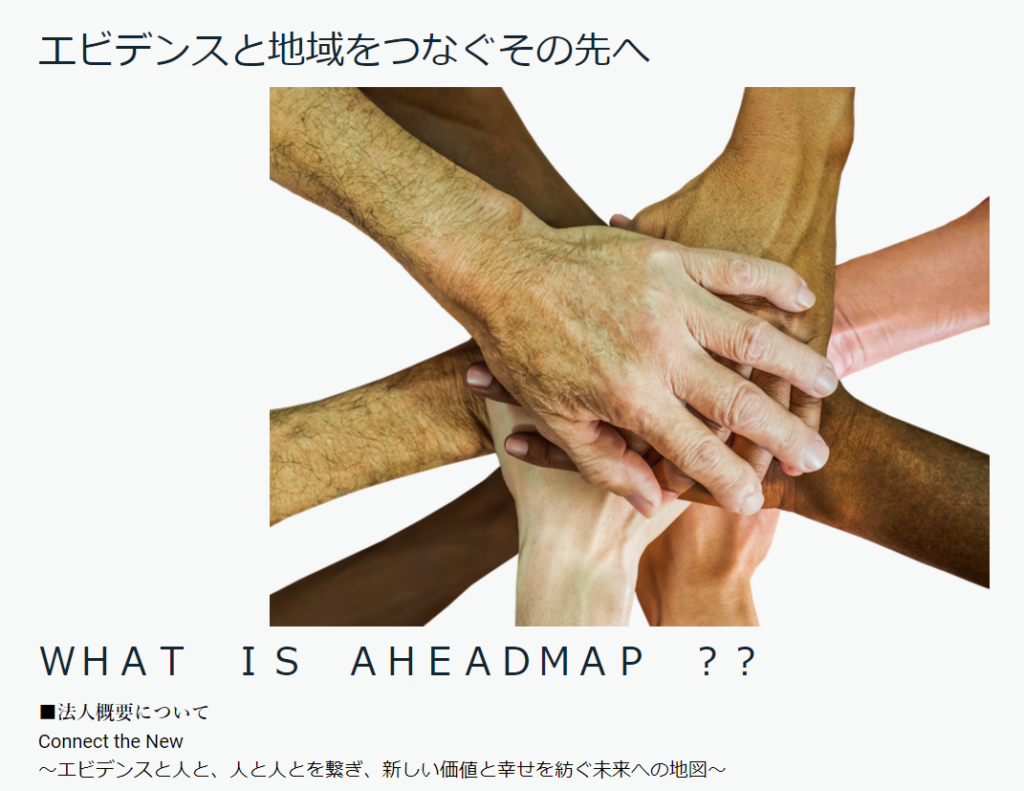 AHEADMAPの法人概要説明記事の画像