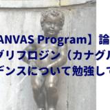 CANVAS Program論文でカナグリフロジン(カナグル)について勉強したで