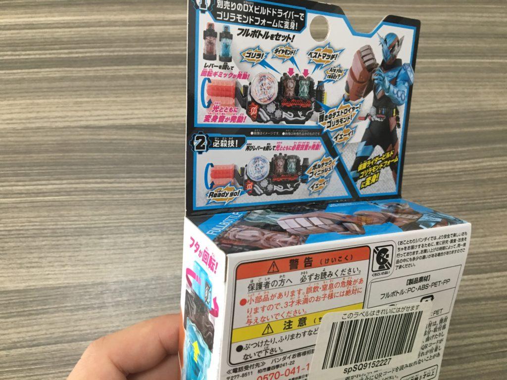 仮面ライダービルド フルボトルセット写真 2