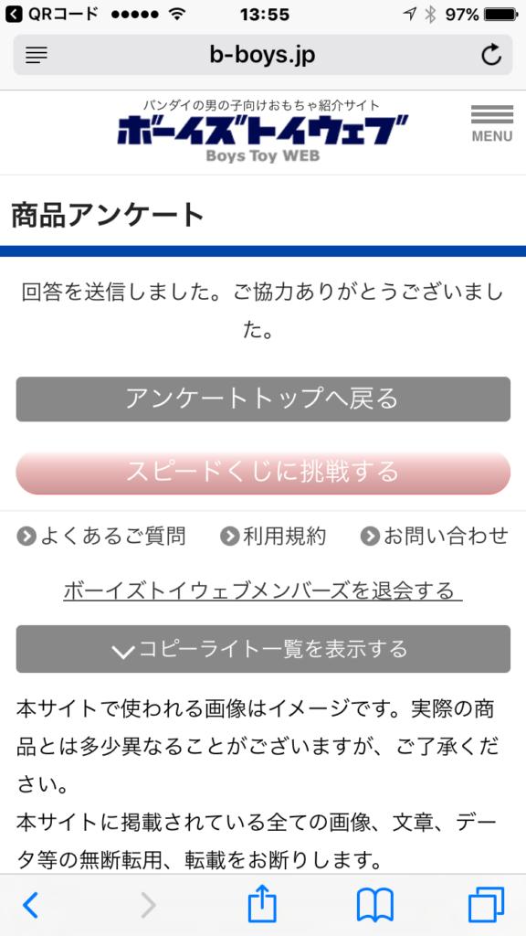 当たれ!1000円スピードくじ!!