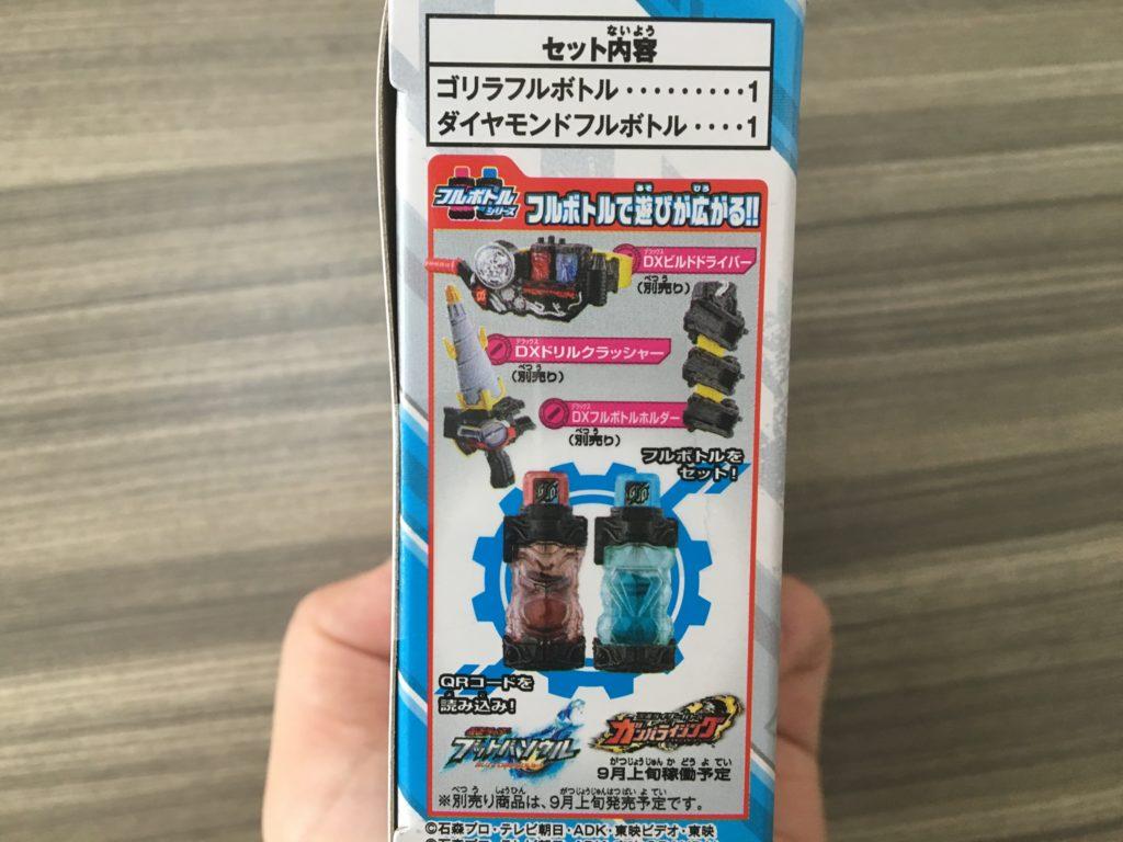 仮面ライダービルド フルボトルセット写真 3