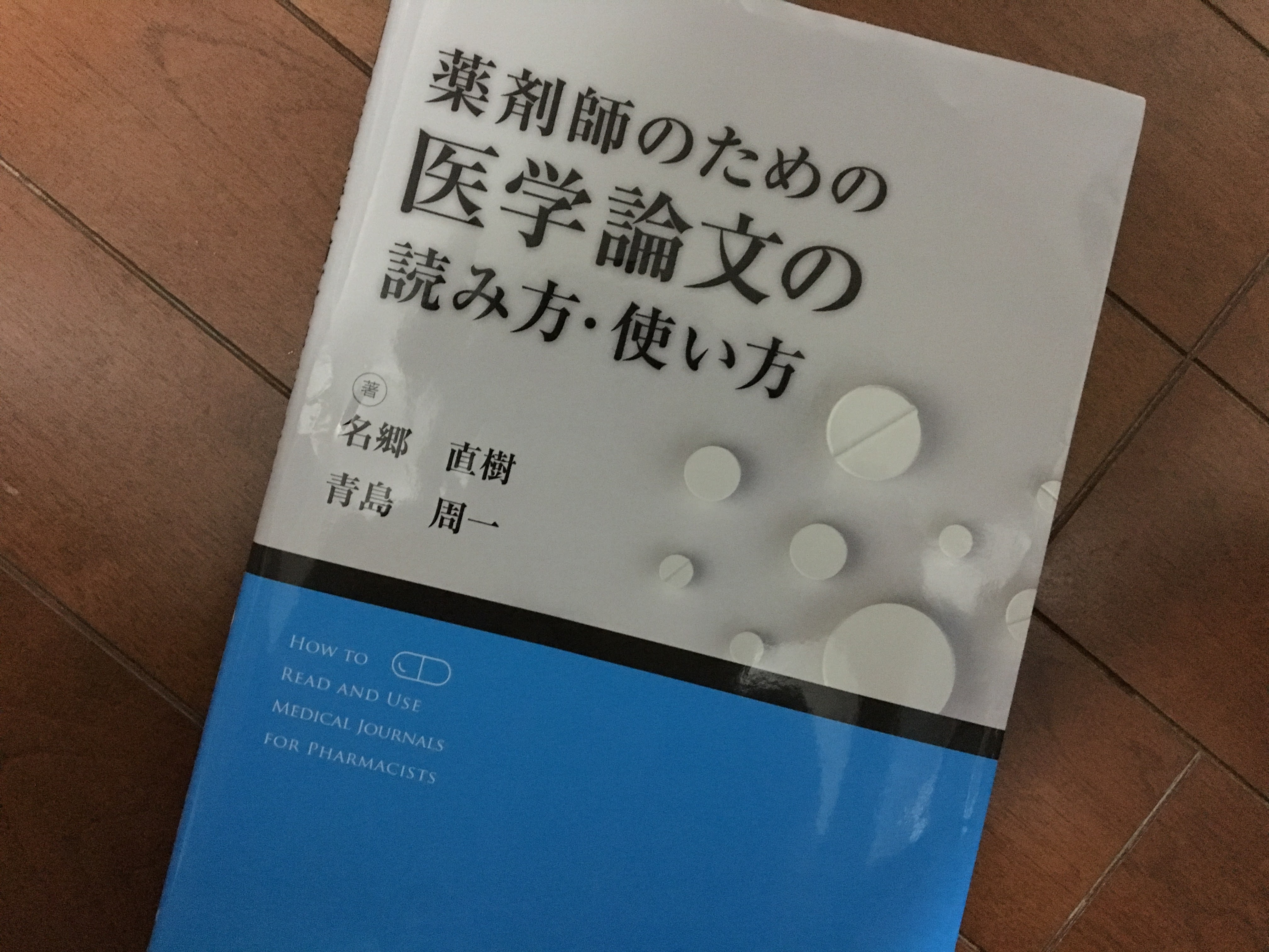 【薬剤師のための医学論文の読み方・使い方】はEBMを学ぶ薬剤師必携の書や!