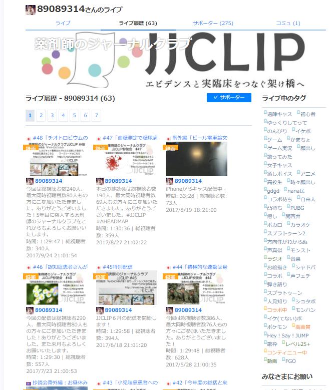 過去のJJCLIP配信ページはこんな感