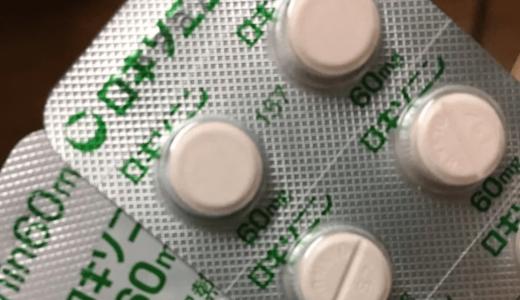 ロキソニンの効果や飲み方、副作用についての読者質問に全て答えますっ!!