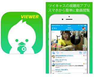 twitcasting-Viewingアプリ