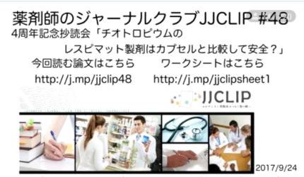 チオトロピウムのレスピマット製剤はカプセルと比較して安全なのでしょうか?JJCLIP_#48