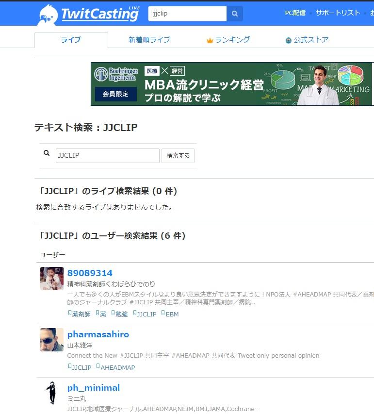 JJCLIPで検索!