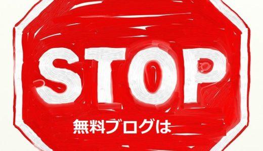 無料ブログはやめておけ!!!!