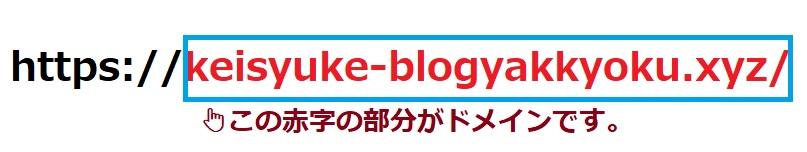 ドメインとはブログのURLのこの部分の事やで!