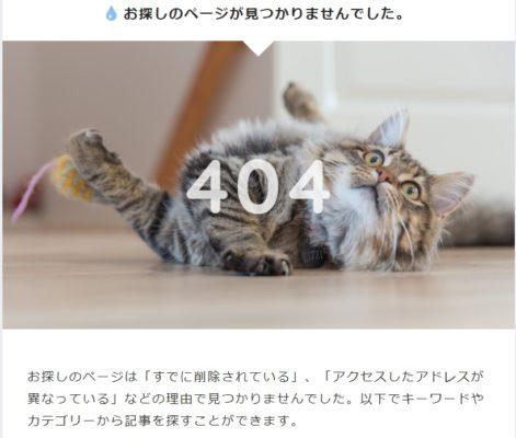 404エラー画面の説明