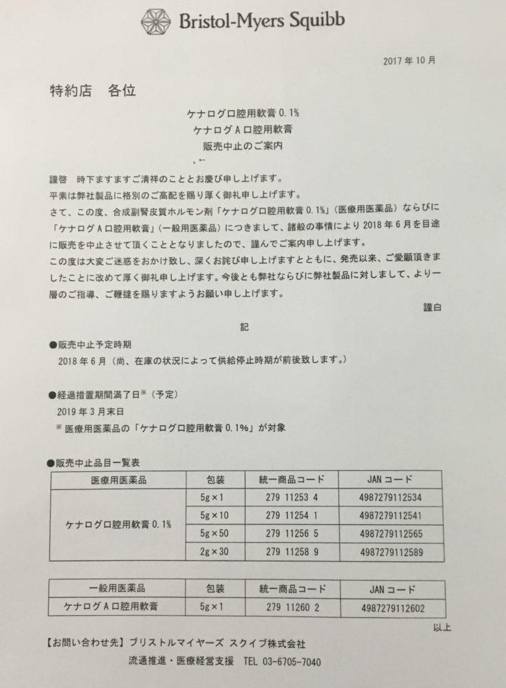 ケナログ口腔用軟膏の販売中止のお知らせの紙