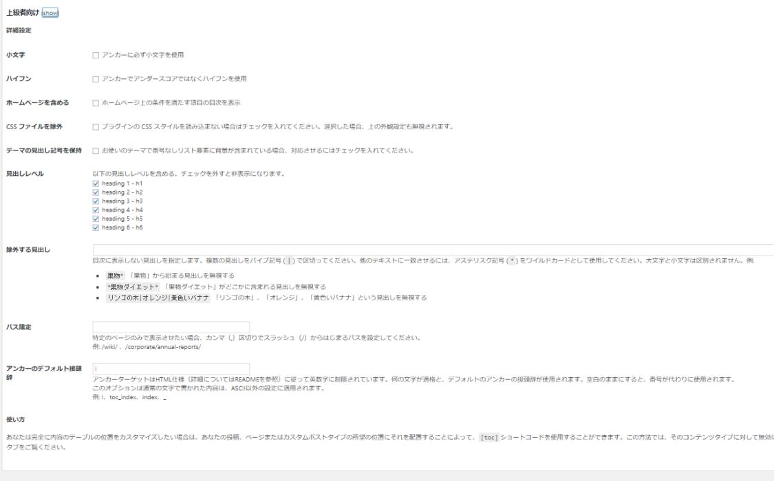 TOC+ 上級者向け初期設定