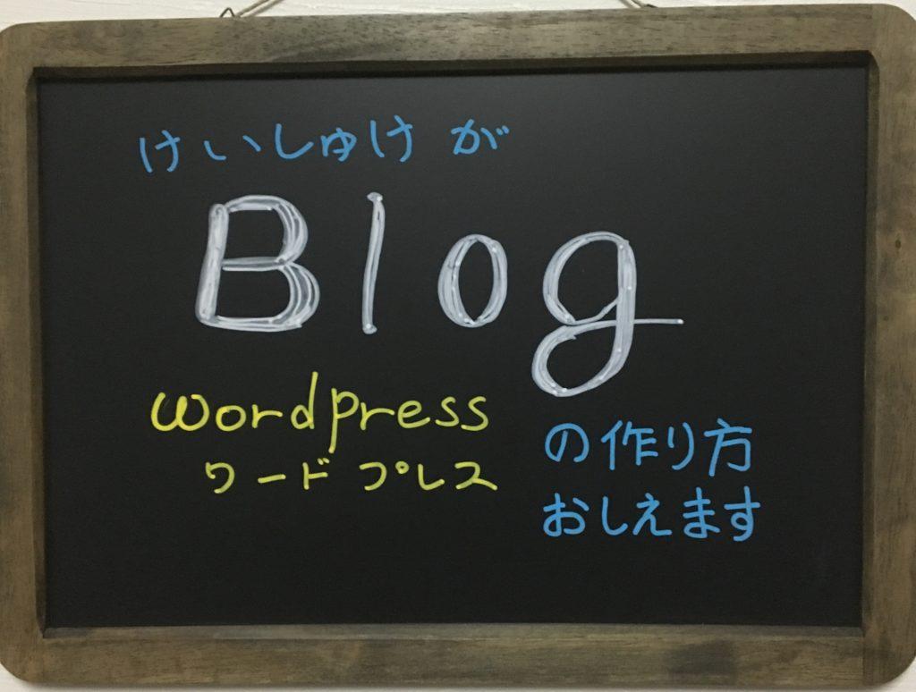 けいしゅけがワードプレス(WordPress)でブログを作る方法を教えます!!