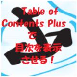 【 Table of Contents Plus 】目次を自動で作るワードプレスプラグインの設定方法を説明するで!