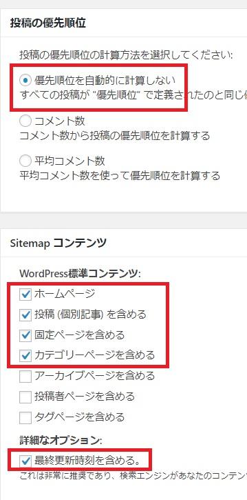 Google XML Sitemapsの設定はこう変えればOKです