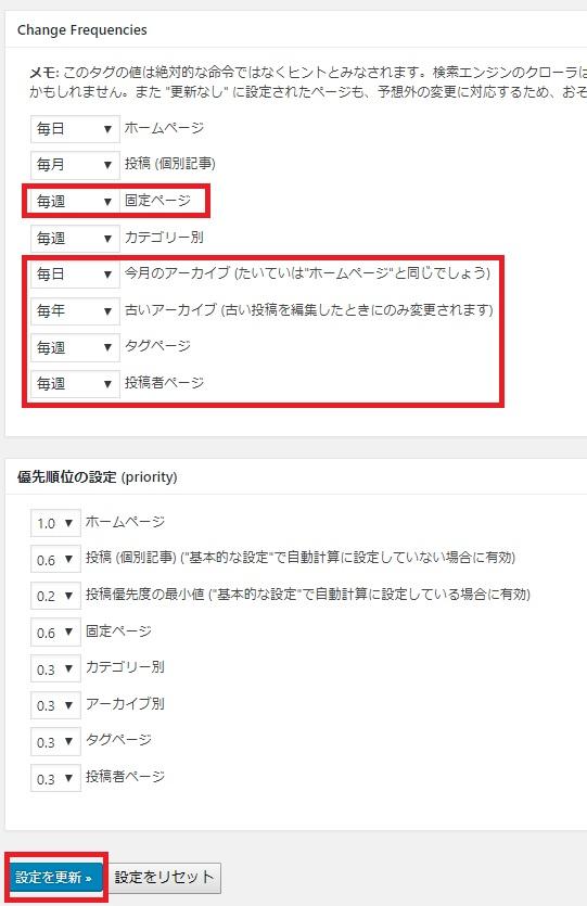 XML-Sitemaps 設定変更その2