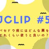JJCLIP#50 バセドウ病にはどんな薬をどれくらい使うと良いの?