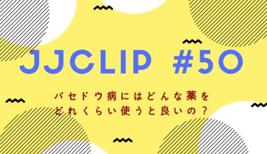 JJCLIP #50: バセドウ病にはどんな薬をどれくらい使うと良いの?