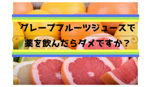 グレープフルーツと薬の効果の関係を説明する記事